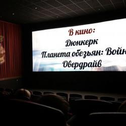 ПиАМ В Кино: Выпуск №2