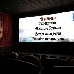 ПиАМ В Кино: Выпуск №4