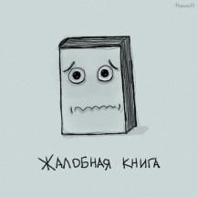 Жалобная книга.