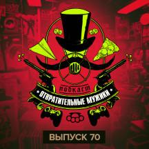 Выпуск 70. Дисс на сучек, Утиные истории и Gamescom