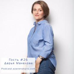 Выпуск #26. Дарья Манелова. Объединяющая мощь инстаграм