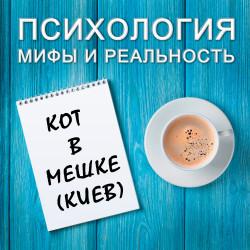 Кот в мешке (Киев)