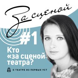 [За сценой #1] Кто «за сценой» театра? Рассказывает Александра Мареева