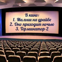 ПиАМ В Кино: Выпуск №6