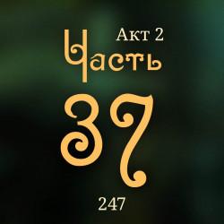 Внутренние Тени 247. Акт 2. Часть 37