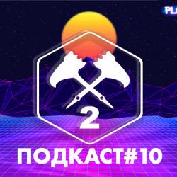 Подкаст#10
