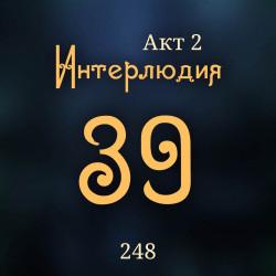 Внутренние Тени 248. Акт 2. Интерлюдия 39