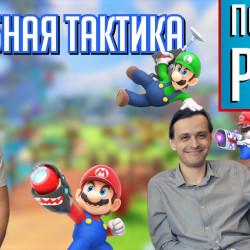 [5.33] Подкаст PRO игры: Ждем Destiny 2, наслаждаемся Mario + Rabbids и XCOM 2: War of the Chosen