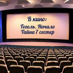 ПиАМ В Кино: Выпуск №7
