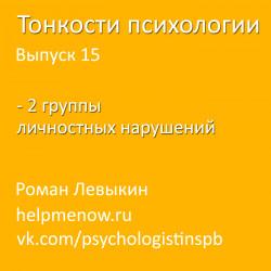 2 группы личностных нарушений (ТП 15)