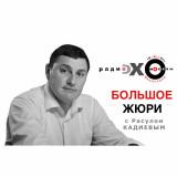 БОЛЬШОЕ ЖЮРИ с Расулом Кадиевым
