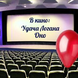 ПиАМ В Кино: Выпуск №8