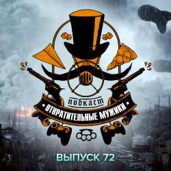 Выпуск 72. «Оно», Battlefield 1: Во имя Царя, iPhone X