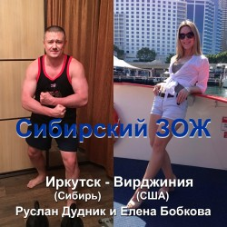 Выпуск #003. Сибирский ЗОЖ. Против геморроя