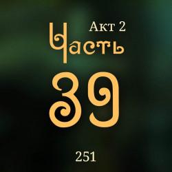 Внутренние Тени 251. Акт 2. Часть 39