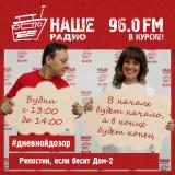 Дневной дозор #НАШЕРадио #Курск