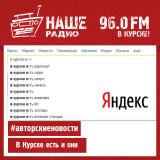 Авторские Новости #НАШЕРадио #Курск