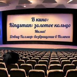 ПиАМ В Кино: Выпуск №9
