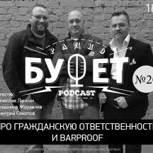 Двадцатый выпуск. Про гражданскую ответственность и Barproof