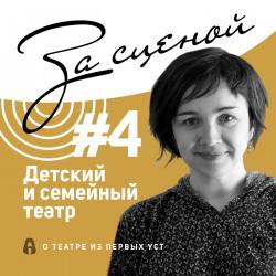 [За сценой  #4] Детский и семейный театр. Рассказывает Екатерина Гороховская
