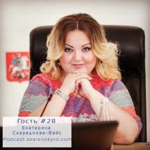 Выпуск # 28 Екатерина Скареднова-Вайс. Как повысить культуру франчайзинга в России