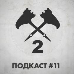 Подкаст#11