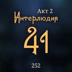 Внутренние Тени 252. Акт 2. Интерлюдия 41