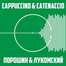 Порошин, Лукомский. Cappuccino & Catenaccio