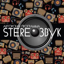 Stereoзвук - новинки альтернативной музыки