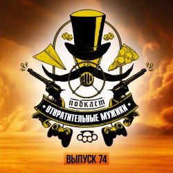 Выпуск 74. «Игромир», «Крым» и Foo Fighters