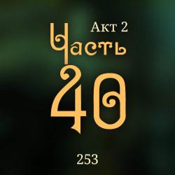 Внутренние Тени 253. Акт 2. Часть 40
