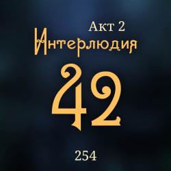 Внутренние Тени 254. Акт 2. Интерлюдия 42