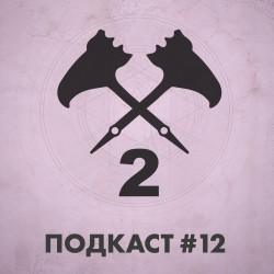 Подкаст#12