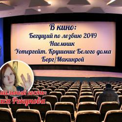 ПиАМ В Кино: Выпуск №10