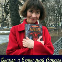 Беседа с Екатериной Соболь