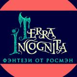 Terra Incognita. Книги от Росмэн