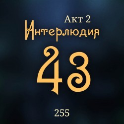 Внутренние Тени 255. Акт 2. Интерлюдия 43