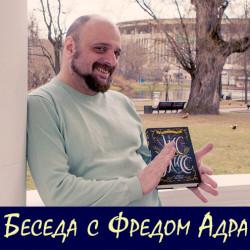 Беседа с Фредом Адрой