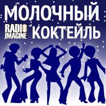 DISCO FUNK MUSIC / МОЛОЧНЫЙ КОКТЕЙЛЬ