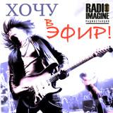 ХОЧУ В ЭФИР! Молодые музыканты на радио.