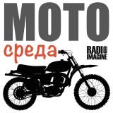 МОТОСРЕДА. Мотоциклы и мотоциклисты