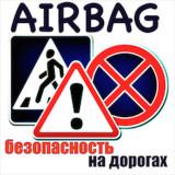 AIRBAG - ПОДУШКА БЕЗОПАСНОСТИ