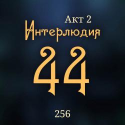 Внутренние Тени 256. Акт 2. Интерлюдия 44