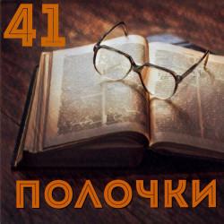 Выпуск 41. В гостях Михаил Хачатуров