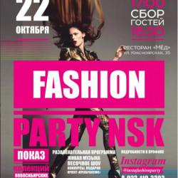 #ХОЧУинтервью вечеринка Insta Fashion Party WarmNEWS 2017.10.19.