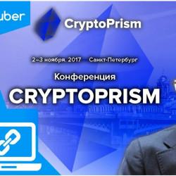 Анонс CRYPTOPRISM (КРИПТОПРИЗМ), 2–3 ноября, 2017 — Санкт-Петербург. Александр Беспалов