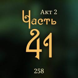 Внутренние Тени 258. Акт 2. Часть 41