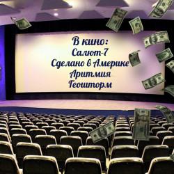 ПиАМ В Кино: Выпуск №11
