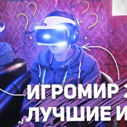 """ИГРОМИР 2016: ЛУЧШИЕ ИГРЫ // """"НАДНЕ!"""" S3E4 (51)"""