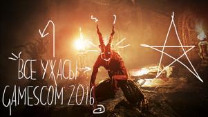 "ВСЕ УЖАСЫ GAMESCOM 2016! // ""Надне!"" S3E1 (S3E1)"